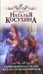 Косухина Наталья - Одинокий властелин желает познакомиться