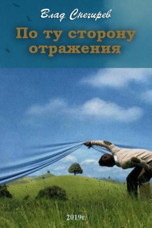 Снегирев Влад - По ту сторону отражения