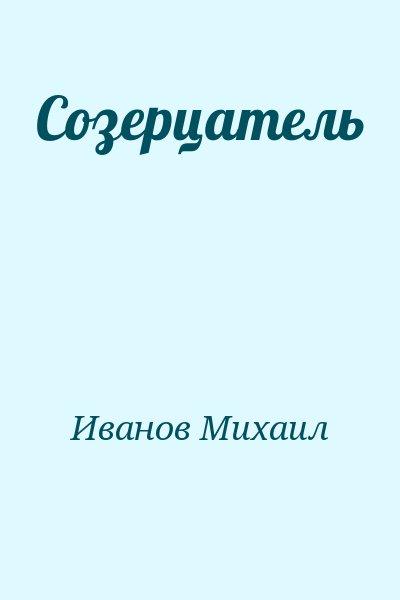 Иванов Михаил - Созерцатель