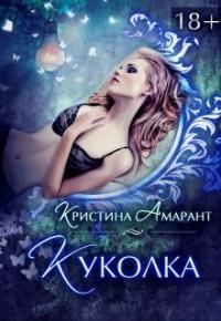 Амарант Кристина - Куколка
