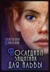 Бакулина Екатерина - Последний защитник для альвы