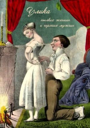 Автор неизвестен - Улика пылких женщин и горячих мужчин