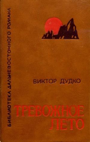 Дудко Виктор - Тревожное лето