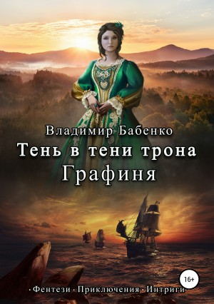 Бабенко Владимир - Тень в тени трона. Графиня