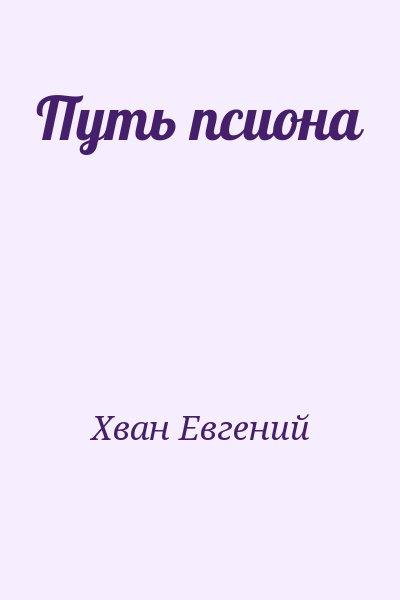 Хван Евгений - Путь псиона