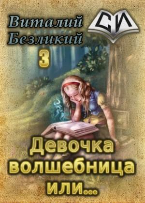Безликий Виталий - Девочка волшебница или... Книга 3