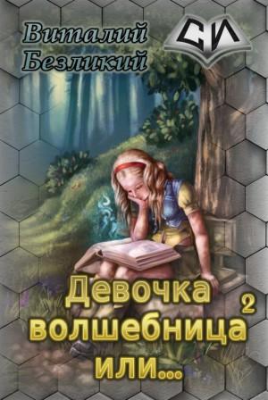 Безликий Виталий - Девочка волшебница или... Книга 2