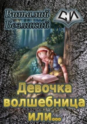 Безликий Виталий - Девочка волшебница или... Книга 1