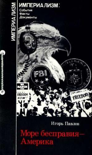 Павлов Игорь - Море бесправия - Америка. Капитализм США и дискриминация личности.