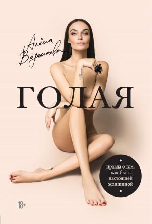 Водонаева Алена - Голая. Правда о том, как быть настоящей женщиной