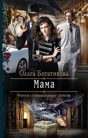 Богатикова Ольга - Мама