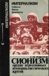 Рокотов Сергей - Сионизм - орудие агрессивных империалистических кругов