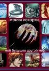 Финенко Наталья - Меняя искорки. Моё будущее другой мир