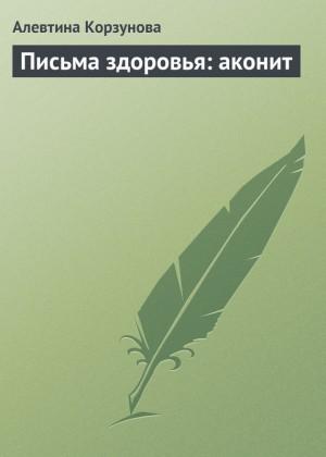 Корзунова Алевтина - Письма здоровья: аконит