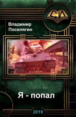 Поселягин Владимир - Я - попал