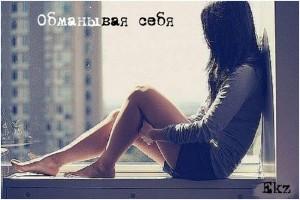 Светлова Юлия - Обманывая себя