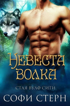 Стерн София - Невеста волка