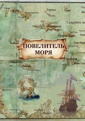 Миллерова Агния - Повелитель моря