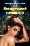 Каблукова Екатерина - Космический принц и я