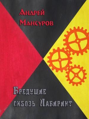 Мансуров Андрей - Бредущие сквозь Лабиринт