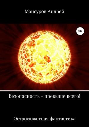 Мансуров Андрей - Безопасность – превыше всего!