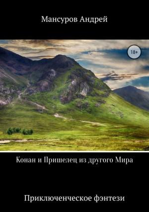 Мансуров Андрей - Конан и Пришелец из другого Мира