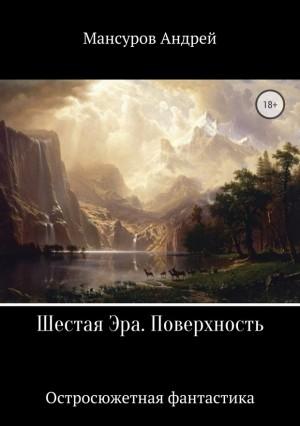 Мансуров Андрей - Шестая Эра. Поверхность
