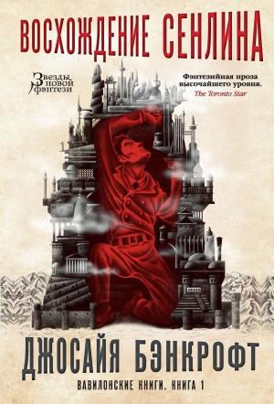 Бэнкрофт Джосайя - Вавилонские книги. Книга 1. Восхождение Сенлина