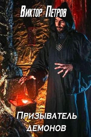 Петров Виктор - Призыватель демонов. Том 1
