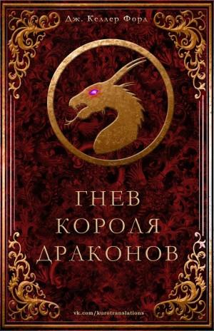Форд Дж. - Гнев короля драконов