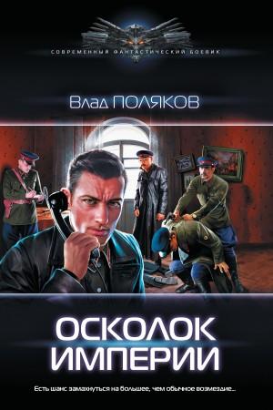 Поляков Влад - Осколок империи