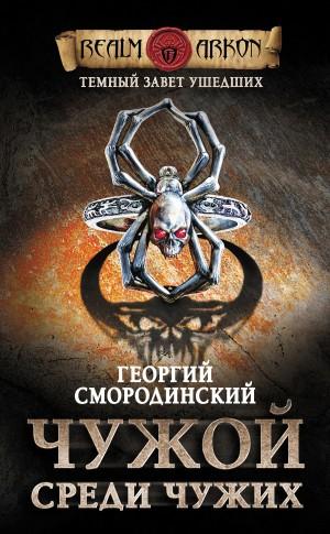 Смородинский Георгий - Чужой среди чужих