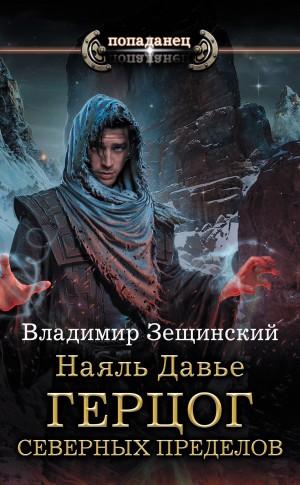 Зещинский Владимир - Наяль Давье. Герцог северных пределов