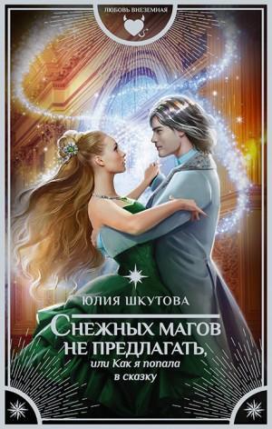 Шкутова Юлия - Снежных магов не предлагать, или Как я попала в сказку