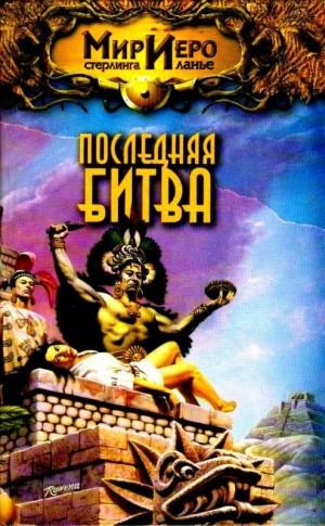Ахманов Михаил - Последняя битва. Роман