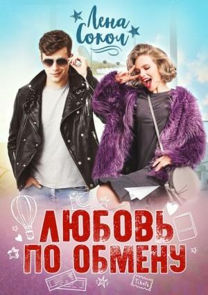 Сокол Елена - Любовь по обмену