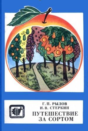 Рылов Геннадий, Стеркин Иосиф - Путешествие за сортом