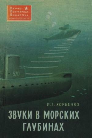 Хорбенко Иван - Звуки в морских глубинах