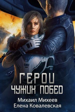 Михеев Михаил, Ковалевская Елена - Герои чужих побед