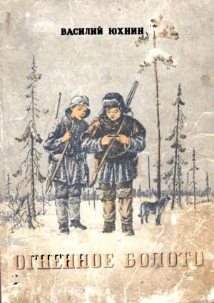 Юхнин Василий - Огненное болото
