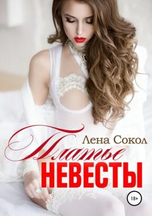 Сокол Елена - Платье невесты