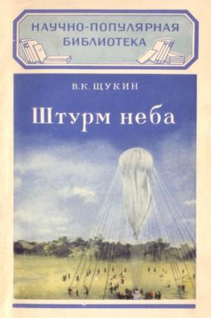 Щукин Виктор - Штурм неба