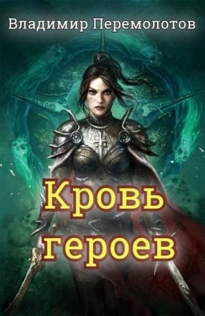 Перемолотов Владимир - Кровь героев