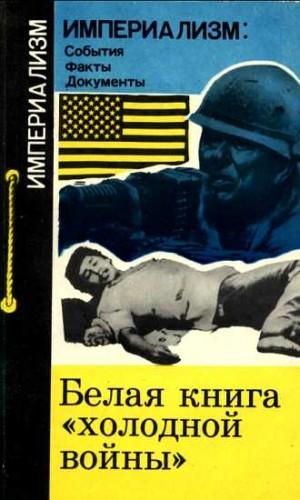 """Вачнадзе Георгий - Белая книга """"холодной войны"""""""