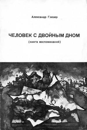Глезер Александр - Человек с двойным дном