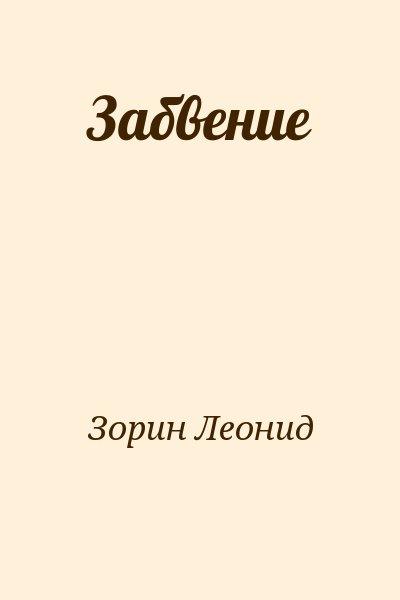 Зорин Леонид - Забвение