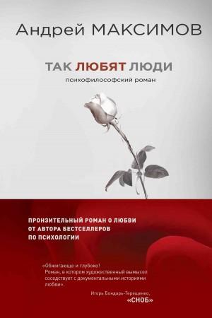 Максимов Андрей - Так любят люди
