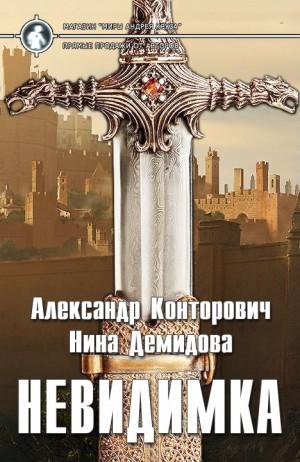 Конторович Александр, Демидова Нина - Невидимка