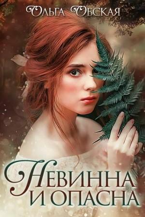 Обская Ольга - Невинна и опасна, или Отбор для недотроги