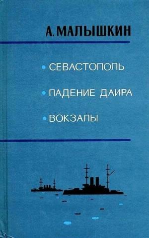 Малышкин Александр - Вокзалы